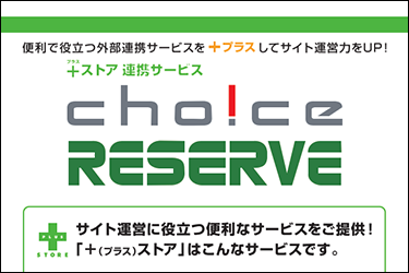 choice RESERVE